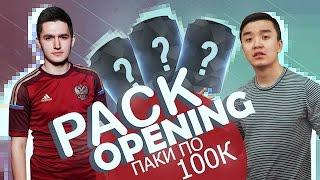 FIFA 16 | ОТКРЫВАЮ ПАКИ С АКУЛОМ | ПАКИ ПО 100.000