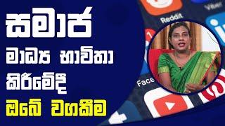 සමාජ මාධ්ය භාවිතා කිරීමේදී ඔබේ වගකීම | Piyum Vila | 04 - 10 - 2021 | SiyathaTV Thumbnail