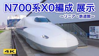 N700系量産先行試作車X0編成展示 〜リニア・鉄道館〜【4K】