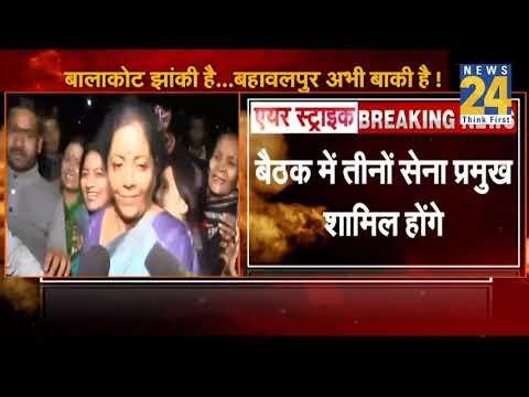 रक्षा मंत्री Nirmala Sitharaman ने अहम बैठक बुलाई