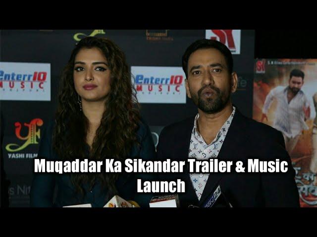 MUQADDAR KA SIKANDAR मुक़द्दर का सिकंदर ग्रांड म्यूज़िक & ट्रेलर लॉंच अमरपाली दूबे और निरहुआ