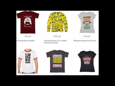ОДЕЖДА, ФУТБОЛКИ С НАДПИСЯМИ. Купить футболку с прикольными надписями в интернет магазине на заказ