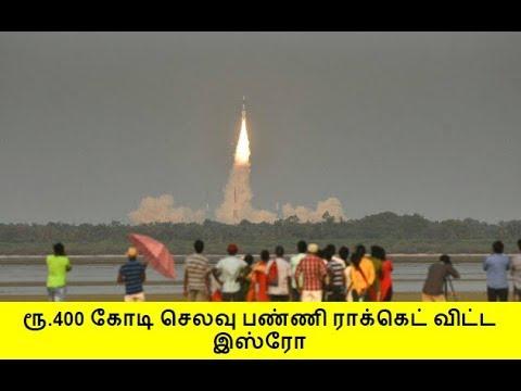 400 கோடி செலவு பண்ணி ராக்கெட் விட்ட இஸ்ரோ | IN4net