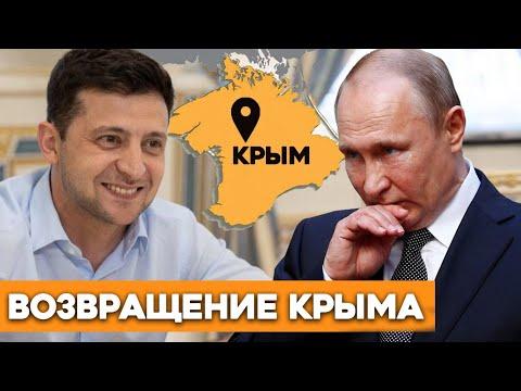 Новости: Украине предложили вариант «возвращения» Крыма