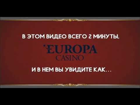 Регистрация на сайте Europa Casino за 2 минуты.