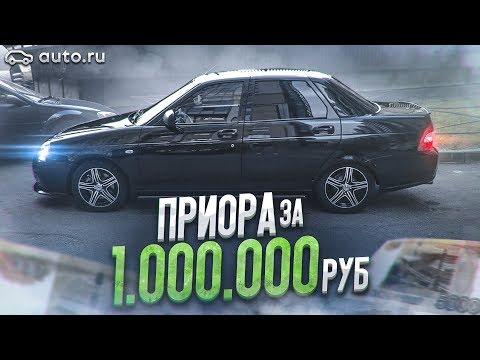 ПРИОРА ЗА 1.000.000 РУБЛЕЙ! (ВЕСЁЛЫЕ ОБЪЯВЛЕНИЯ - AUTO.RU)