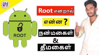 | what is root | Advantages |& | Disadvantages | in Tamil |