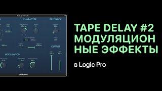 Tape Delay #2. Модуляционные Эффекты [Уроки для Logic Pro X]