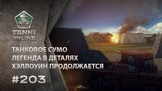 ТАНКИ ОНЛАЙН Видеоблог №203