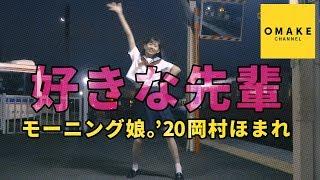 モーニング娘。'20岡村ほまれ《オフショット》好きな先輩踊ってみた