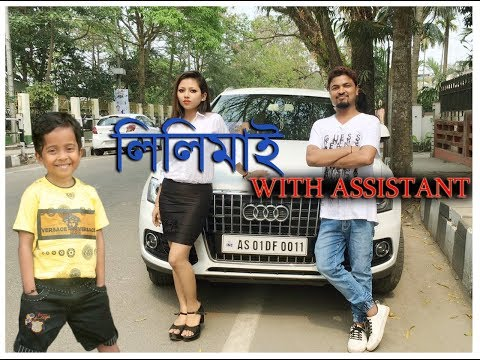 LILIMAI WITH ASSISTANT I new assamese funny video I Sunny Golden
