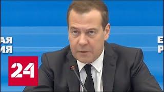 """Медведев призвал извлечь урок из поражения """"Единой России"""" на выборах"""
