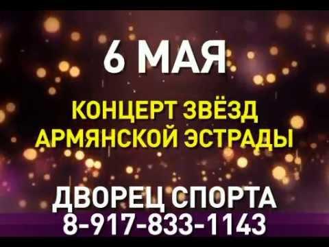 6 мая Концерт звезд армянской эстрады в Волгограде!!!!!!!!!