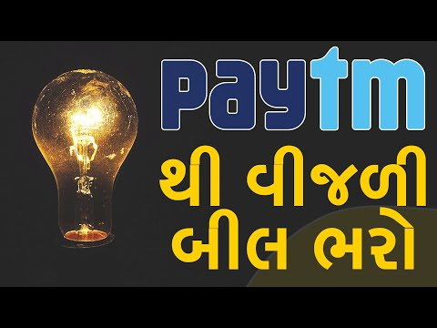 Pay Electricity Bill On PayTm
