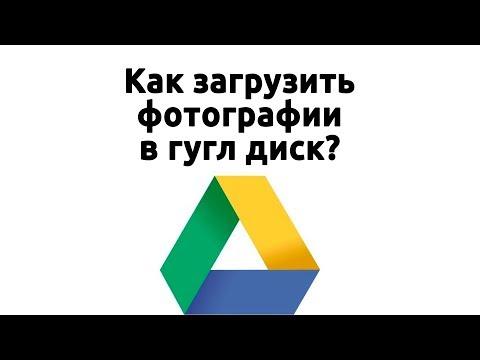 Как загрузить фото на гугл диск