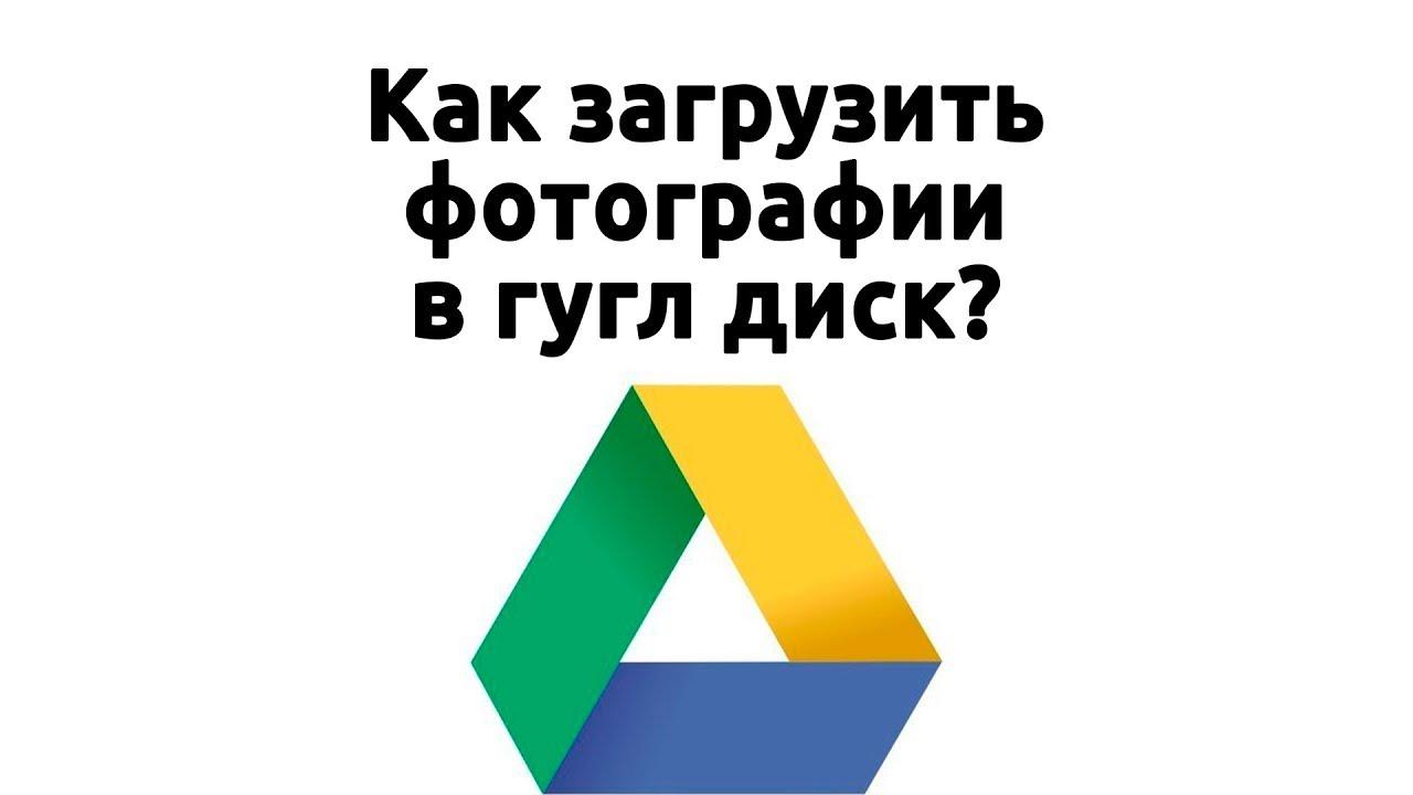 Как загрузить фотографии на Google диск или как загрузить ...