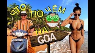 Гоа, 2019 горящий тур, лучший обзор по ценам, проживание, питание, пляжи, экскурсии, Димариус