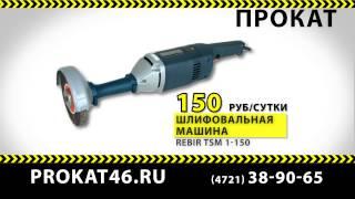 Прокат инструмента в Курске - prokat46.ru(Все на сайте prokat46.ru., 2013-10-25T06:04:53.000Z)