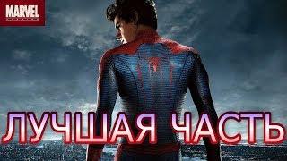 Лучший фильм про Человека-паука на даннный момент