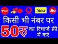 किसी भी नंबर पर 50 रुपए का रिचार्ज करें Free by Techno sardar ji