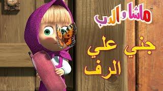 Download ماشا والدب 😝👱♀️ جني علي الرف👱♀️😝Masha and the Bear Mp3 and Videos