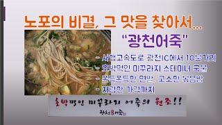 광천맛집소개, 광천어죽, 쫄깃한 국수, 스테미너 식품,…