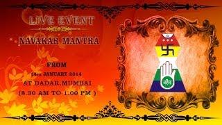 SANSKAR  LIVE -  NAVAKAR MAHAMANTRA JAAP - DADAR (MUMBAI)