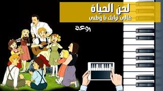 غالي ترابك يا وطني ( لحن الحياة ) عزف بيانو