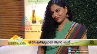 Interview with Actress Asha Sarath - Asianet News Varthaprabhatham