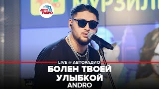Download 🅰️ Andro ​- ​ Болен Твоей Улыбкой (LIVE @ Авторадио) Mp3 and Videos