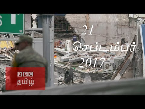 BBC Tamil TV News Bulletin 21/09/17 பிபிசி தமிழ் தொலைக்காட்சி செய்தியறிக்கை 21/09/17