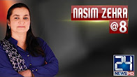 Nasim Zehra @ 8 - 23 June 2017 - 24 News HD