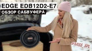 САБВУФЕР EDGE EDB12D2-E7/Обзор сабвуфера за 6000р. - #miss_spl