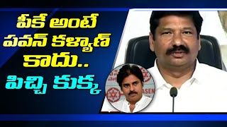 YCP MLA Jogi Ramesh Controversial Comments On Pawan Kalyan and TDP Leaders