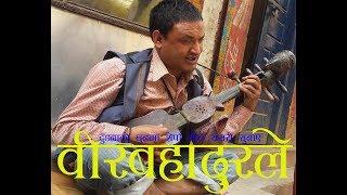 Bir Bahadur || Sherpa Song with Tungna || शेर्पा गीत र टुङना