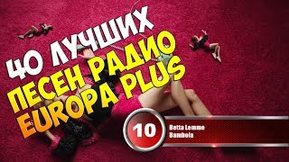 40 лучших песен Europa Plus | Музыкальный хит-парад недели 'ЕВРОХИТ ТОП 40' от 23 февраля 2018