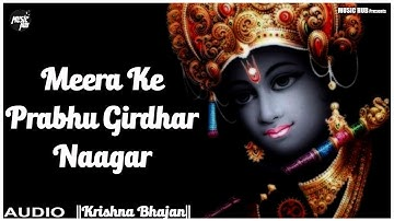 Meera Ke Prabhu Giridhar Nagar | New Shri Krishna Bhajan | Music Hub Bhakti