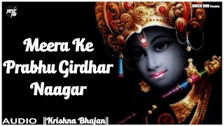 Meera Ke Prabhu Giridhar Nagar   New Shri Krishna Bhajan   Music Hub Bhakti Thumb