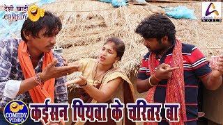 Comedy video || कईसन पियवा के चरितर बा || Vivek Shrivastava & Shivani Singh
