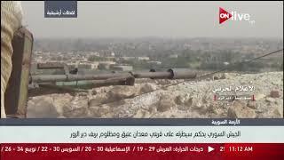 الجيش السوري يحكم سيطرته على قريتي معدان عتيق ومظلوم بريف دير الزور