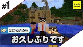 【Minecraft】お前らきっと自分勝手#1【マインクラフト】