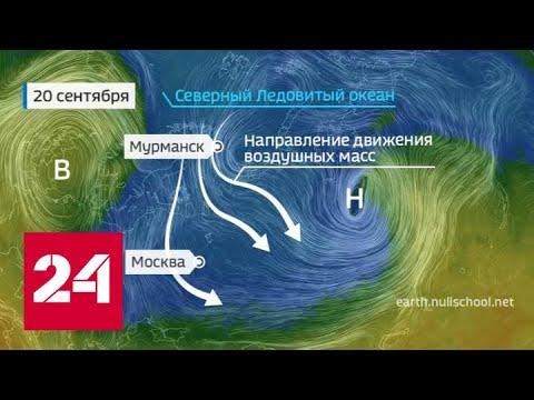 Прогноз погоды на выходные: это просто надо пережить - Россия 24
