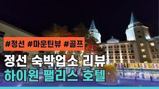 정선 하이원 팰리스 호텔 리뷰 (South Korea …