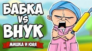 БАБКА против ВНУКА, ВЗОРВАЛИ ДОМ - Мега Ржака ♦ Granny Simulator