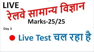 General Science Live Test For RRB ALP/Group D Exam 2018