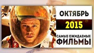 Самые Ожидаемые Фильмы 2015: ОКТЯБРЬ