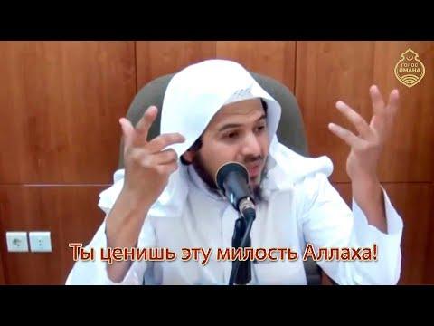 Шейх Хамис аз-Захрани - Ты ценишь эту милость Аллаха![НОВИНКА 2019]