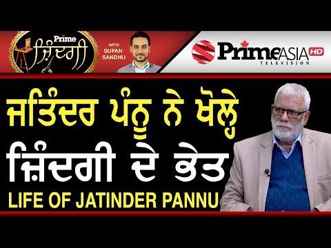 Prime Zindagi (145) || Life Of Jatinder Pannu