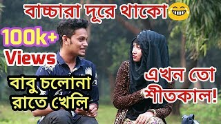 বাবু চলোনা রাতে খেলি | Winter Season | Funny Video | Shahriar Sakib | Prank Master Entertainment