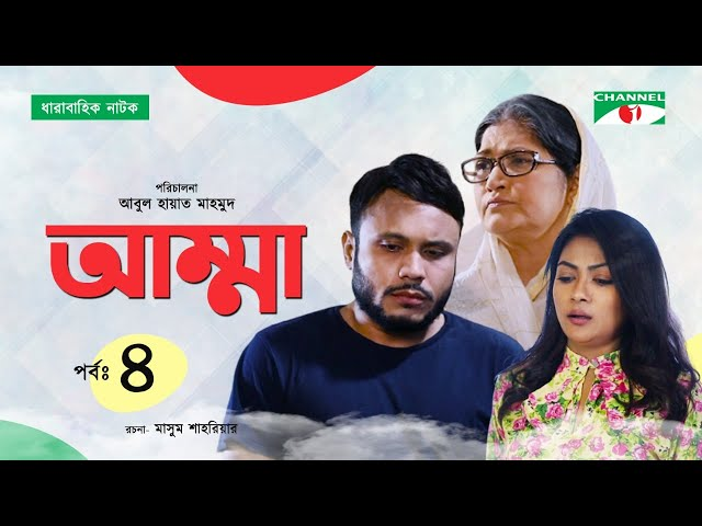 Amma | আম্মা |  Ep -4 | Bangla Drama | Salauddin Lavlu | Mishu Sabbir | Orsha | Airin | Channel i Tv